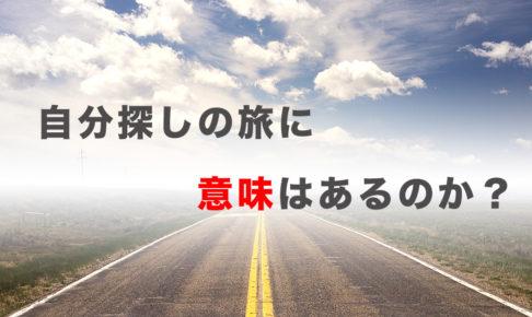 自分探しの旅_アイキャッチ