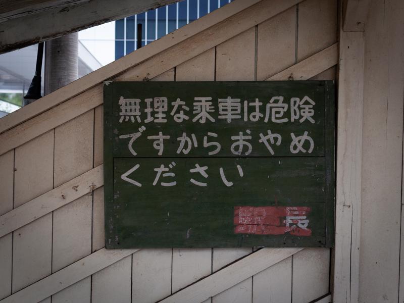 新芝浦駅の注意書き